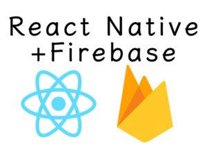 React Native+firebaseで自動ログイン機能を作る