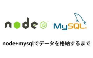 Node.jsでformからMySQLにデータを格納するまでまとめ