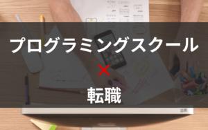 【2020年最新版!】転職におすすめのプログラミングスクール5選!