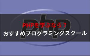 現役エンジニアがおすすめするPHPのプログラミングスクール3選【PHPを学習するだけでは不十分です】