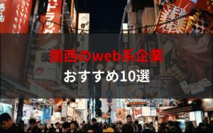 【自社開発あり】関西のweb系企業に転職するならここ!イケてる10個のメガベンチャー