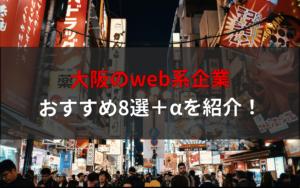 【転職者向け】大阪のイケてるweb系メガベンチャー企業8つを紹介!