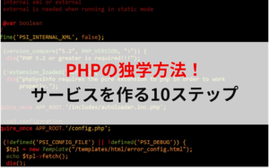 PHPを独学で勉強する10ステップ!初心者がwebアプリケーションを作るまでを完全解説します
