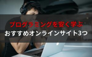 プログラミングをオンラインで安く学ぶなら3つの動画学習サイトを活用しよう