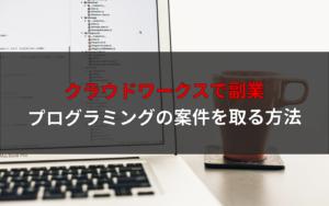 クラウドワークスで20万円のプログラミング案件を獲得した4ステップ