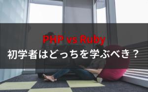 RubyとPHPはどっちを学習すべき?初心者に最適な言語は?
