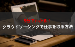 5分でわかるクラウドソーシングでプログラミングの案件を取る方法