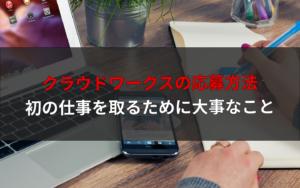 【コピペOK】クラウドワークスの応募方法を応募テンプレート付で解説!