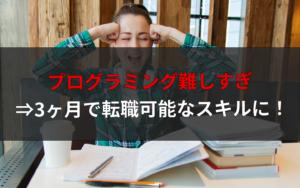 「プログラミング難しすぎる...」⇒3ヶ月で転職可能なスキルをつける学習方法