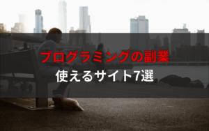 エンジニアが副業で使えるサイト・サービス7つ【経験年数別で解説】