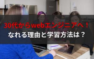 「30代プログラミング未経験」からwebエンジニア転職を目指す方法