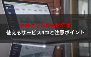 【無料】webアプリの公開サービス4つ!公開時の注意ポイントも解説