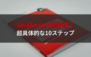 【2020年版】JavaScriptの10ステップ勉強法!現役エンジニアが解説