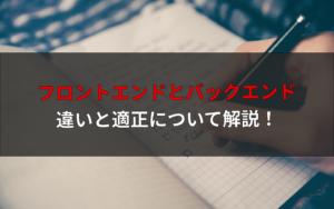 【初心者向け】フロントエンドとバックエンドの違いと適正を解説!