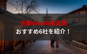【転職者向け】京都のイケてるweb系メガベンチャー企業6社を紹介!